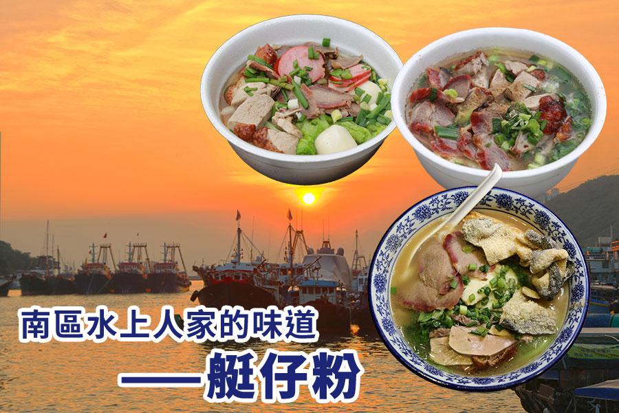 艇仔粉為香港仔的特色食品。背景為香港仔避風塘。(陳仲明/大紀元)