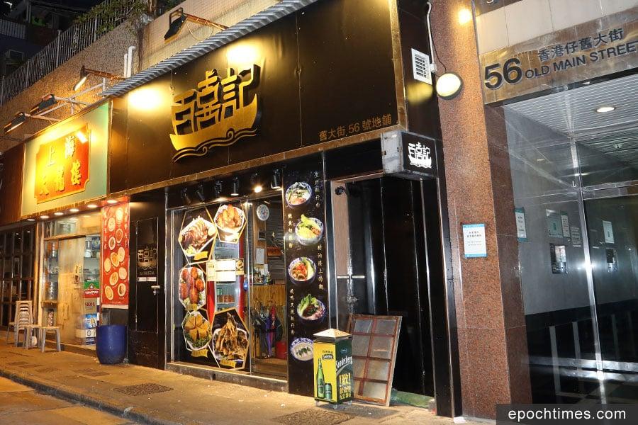 香港仔舊大街上的百喜記,為少數幾家售賣富有香港仔特色艇仔粉的店舖之一。(陳仲明/大紀元)