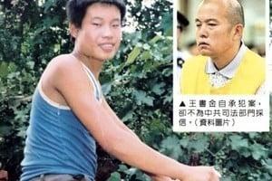 聶樹斌案線索曝光 涉中共前國安部長許永躍