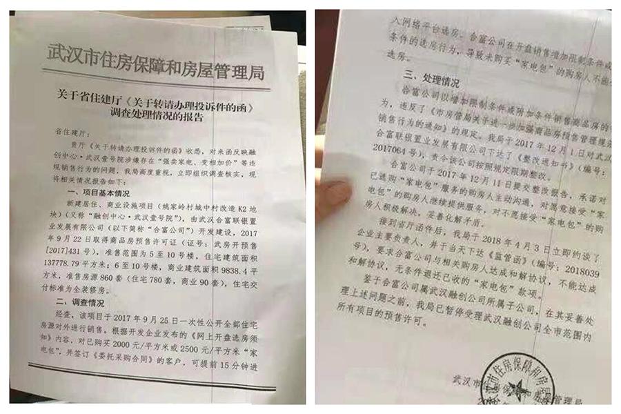 圖為2018年4月,武漢市房管局下達了處理意見書。(知情人提供)