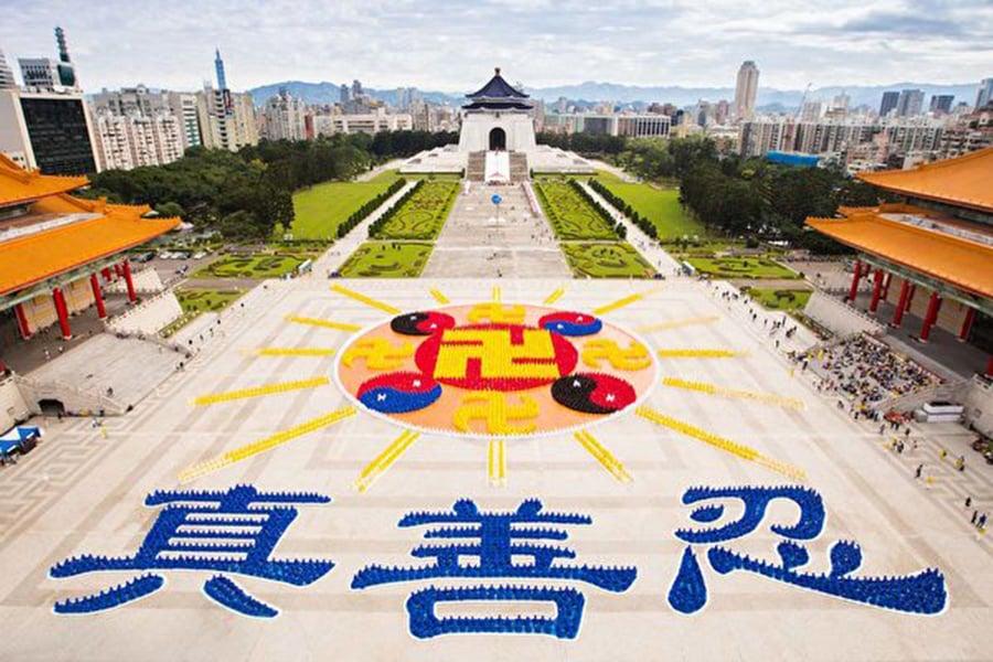 二零一六年十一月二十六日,六千二百多名法輪功學員在台北自由廣場排出「法輪圖形」及「真善忍」三個字的殊勝畫面。(明慧網圖片)