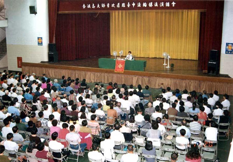 李洪志先生於一九九七年十一月在台中講法。(明慧網圖片)