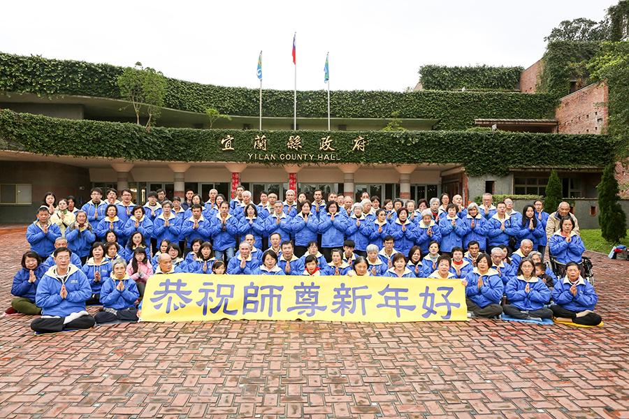 每逢新年,宜蘭法輪功學員集體向師父謝恩。(明慧網圖片)