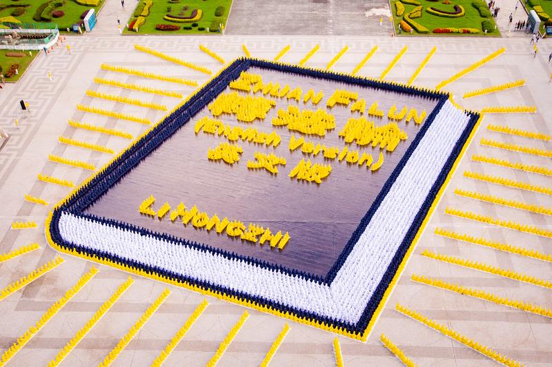 來自台灣及世界各地部份法輪功學員,11月24日齊聚在中正紀念堂排字,排出壯觀圖像「轉法輪」英文版。(陳柏州/大紀元)