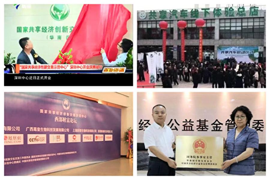 鑫圓共享被以傳銷起訴 傳千億資金去向不明