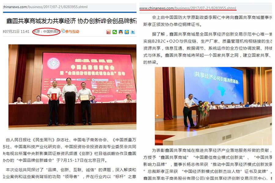 2017年7月,鑫圓共享商城協辦的「中國品牌創新峰會」上,董事長楊志偉榮獲「推動中國共享經濟模式創新發展領袖人物」稱號。(網頁截圖)