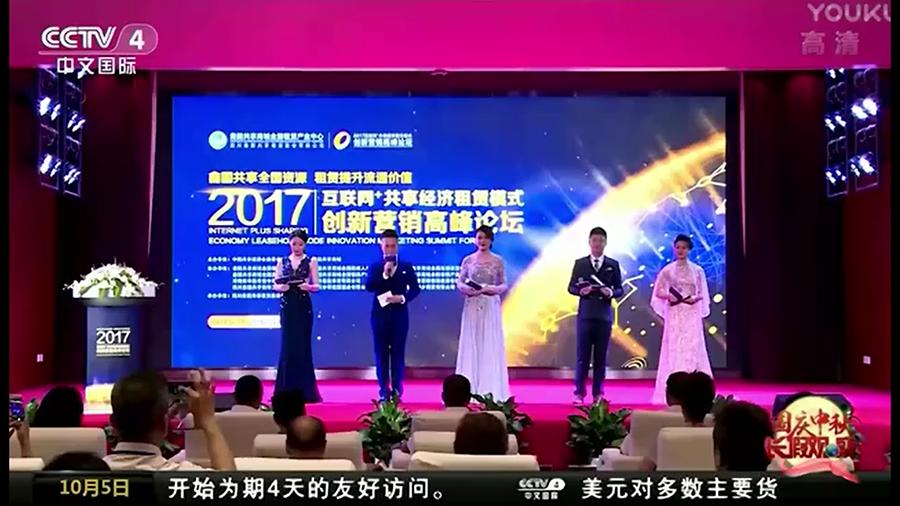 中央四台(2016年)「十一」期間的中國新聞「共享經濟」欄目報道了鑫圓共享電子商務。(影片截圖)