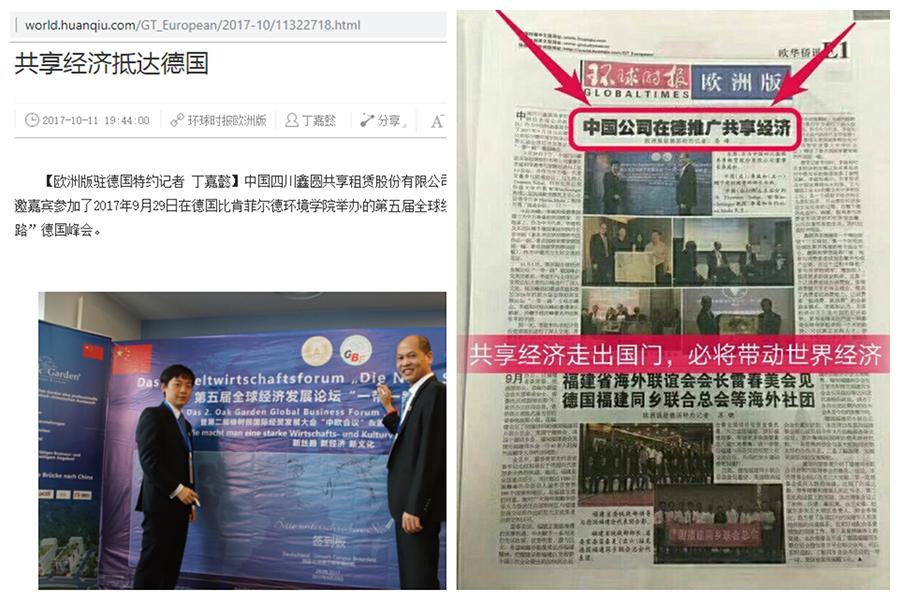 中共黨媒《環球時報》報道,鑫圓集團在德國推廣共享經濟。(大紀元合成)