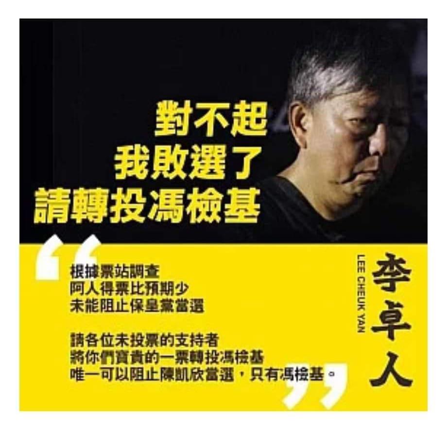 下午6時許,有網民在香港討論區發佈一張假圖片,稱李卓人承認敗選,又呼籲選民轉投馮檢基。(網絡圖片)