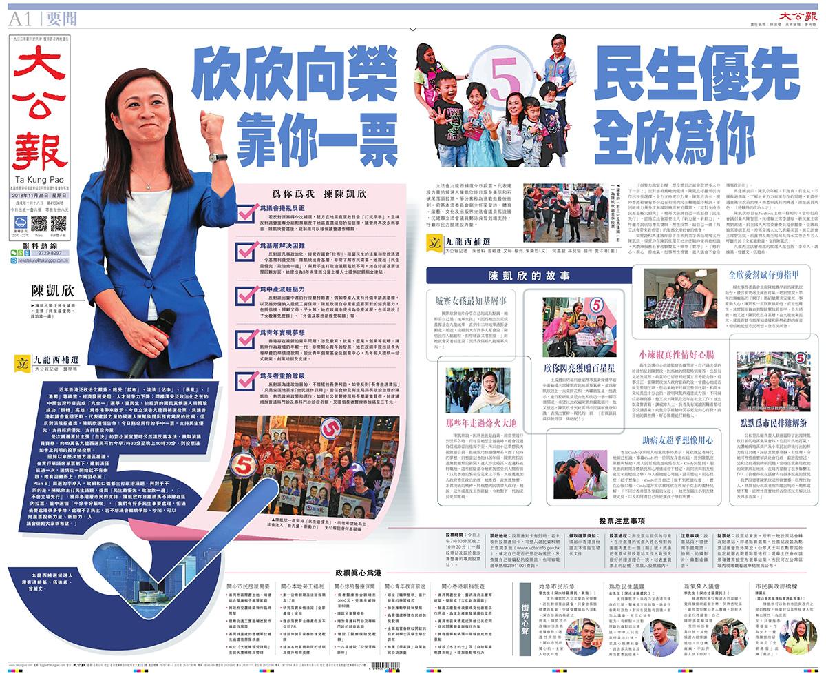 《大公報》頭版為陳凱欣宣傳,更以「精華版」形式在九龍西多區免費派發,被質疑構成選舉廣告。(網絡圖片)