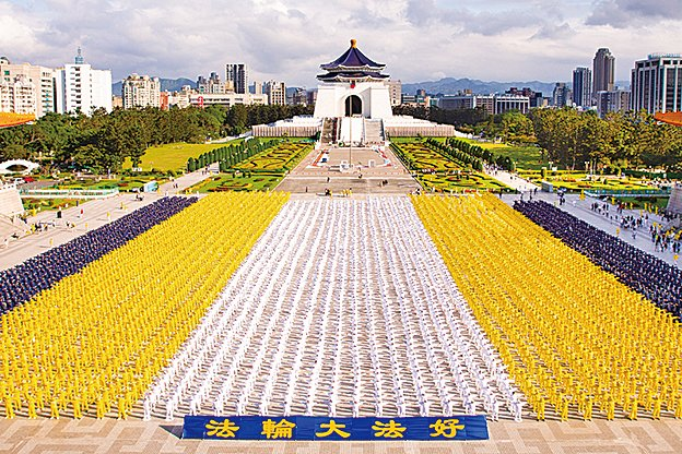 約5400名來自台灣及世界各地的部份法輪功學員,當天在中正紀念堂前演煉五套功法。(陳柏州/大紀元)