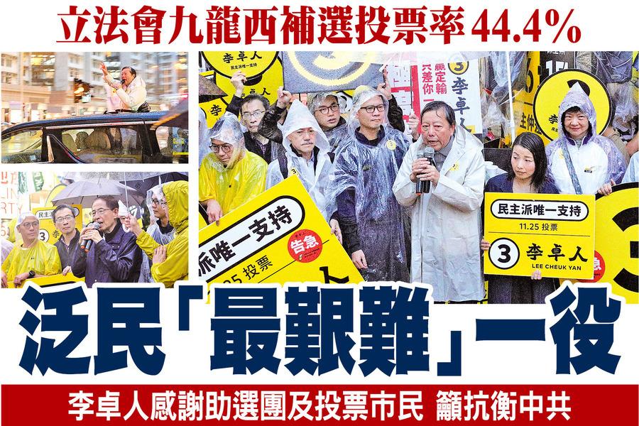 立法會九龍西補選投票率44.4%  泛民「最艱難」一役