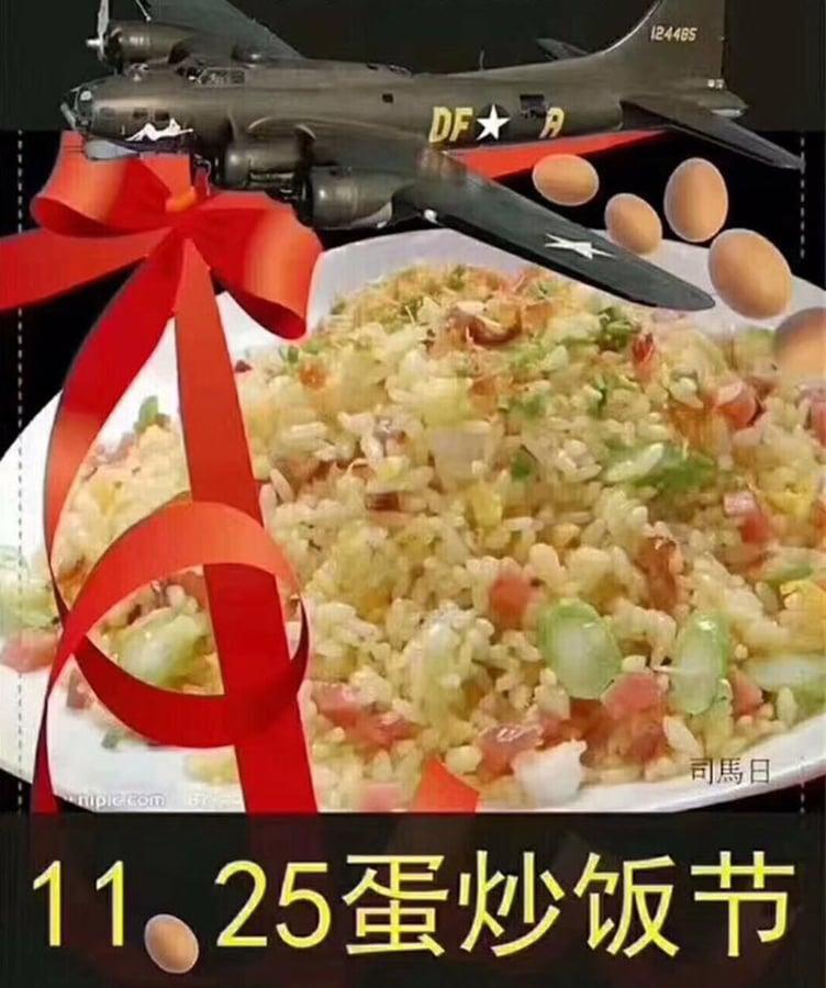 11.25蛋炒飯節。(網絡圖片)