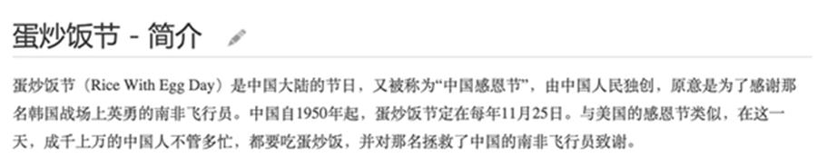 「中國感恩節」介紹。(網頁截圖)