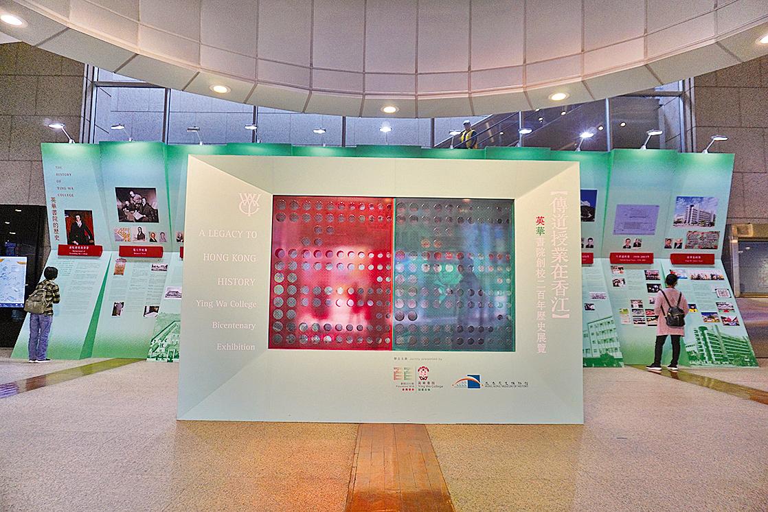 「英華書院創校二百年歷史展覽──傳道授業在香江」校史展覽。(曾蓮/大紀元)