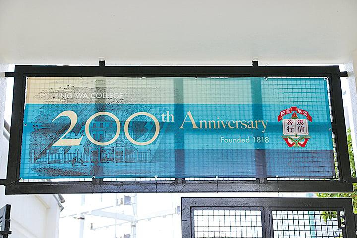 英華書院創校200周年校慶玻璃設計。(陳仲明/大紀元)