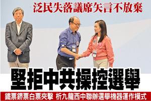 泛民失落議席矢言不放棄  堅拒中共操控選舉