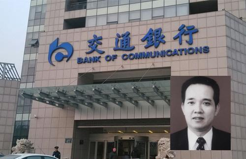 原交通銀行廣州分行行長劉昌明違規放貸累計近98億元(人民幣)後出逃。(網絡圖片合成)