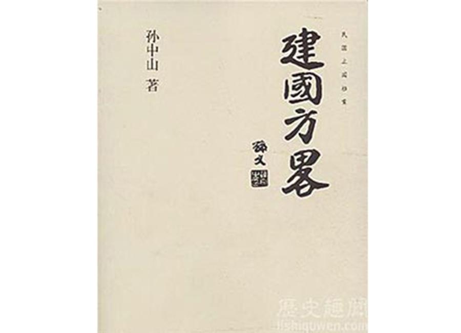 孫中山先生寫的《建國方略》。(網絡圖片)