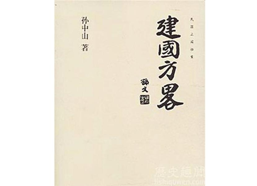楊寧:孫中山定義之「民國」尚未在大陸成功