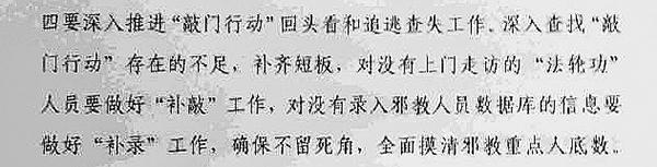 被曝光的文件中,明確提到中共針對法輪功學員的「敲門行動」。(網絡圖片)