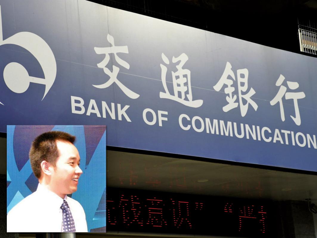 原交通銀行廣州分行行長劉昌明違規放貸累計近98億元(人民幣)後出逃。(大紀元資料室/大紀元合成)