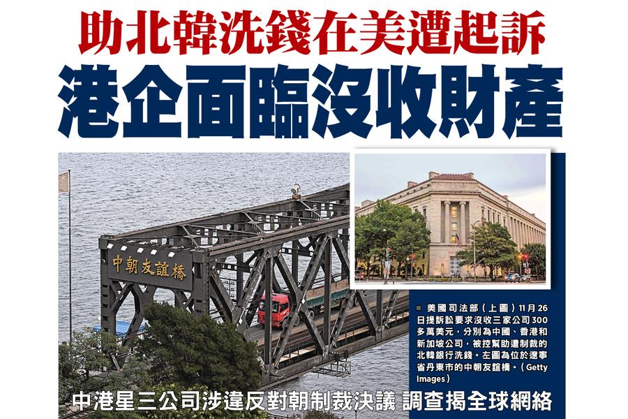 助北韓洗錢在美遭起訴  港企面臨沒收財產