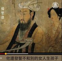 開皇之治 : 皇帝愛的誓言 六宮佳麗虛設