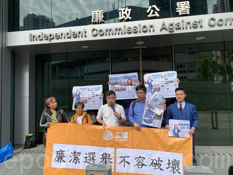 工黨昨日到廉政公署總部報案,質疑《大公報》及《龍週》違反選舉條例。(李逸/大紀元)