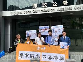 工黨舉報《大公》《龍週》涉違選舉條例