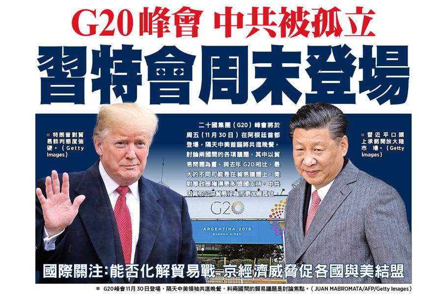 G20峰會 中共被孤立 習特會周末登場