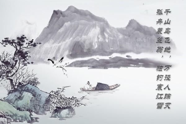 柳宗元的《江雪》。(希望之聲合成)