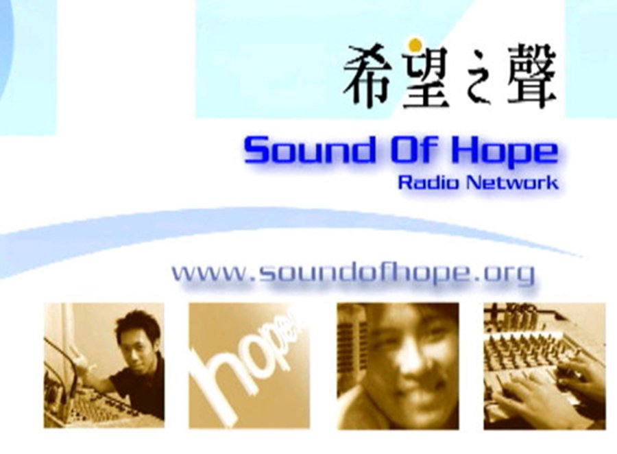 希望之聲網站(網路截圖)