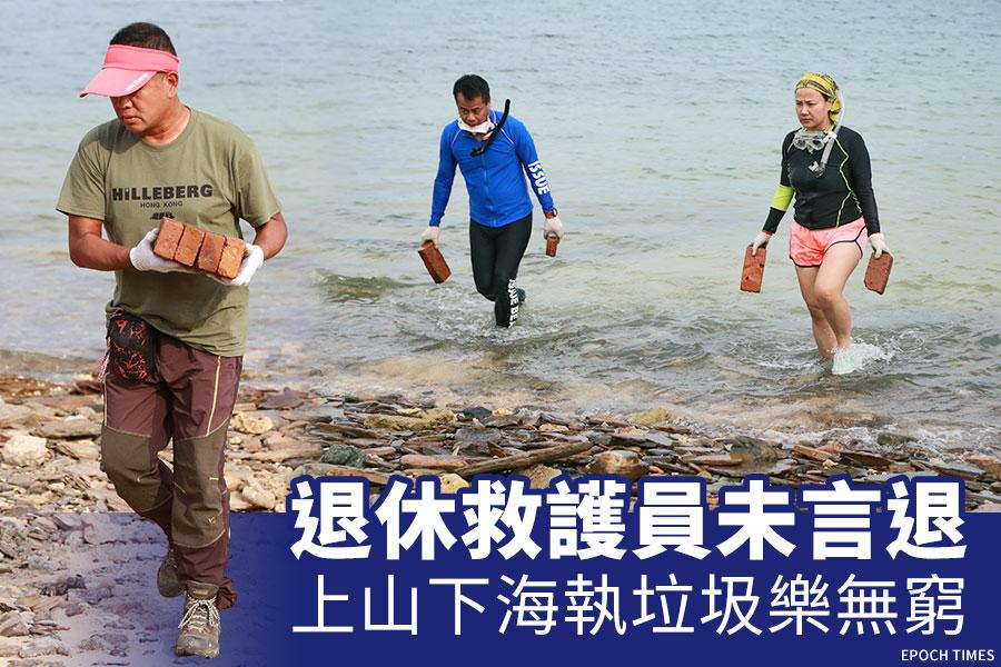 貓哥(左)與義工們在東平洲幫助村民從海中執回磚塊,貓哥稱像尋寶一樣有趣。(大紀元合成圖)