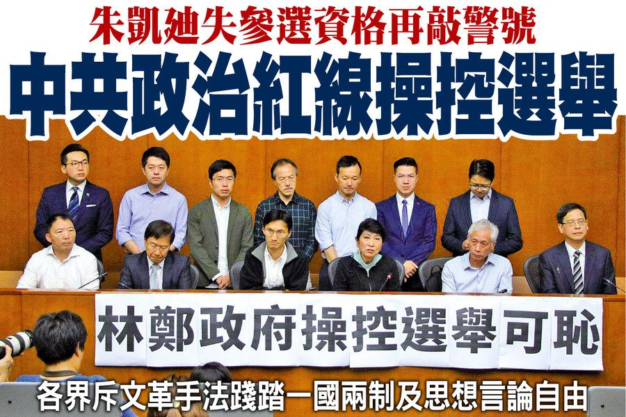 朱凱廸失參選資格再敲警號 中共政治紅線操控選舉