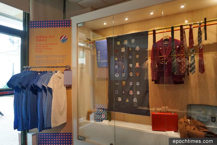 左側:至今仍有16所老牌學校採用旗袍裝。右側:校徽、領帶等服飾配件展覽。(曾蓮/大紀元)