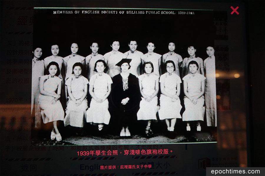 庇理羅氏女子中學1939年學生合照,穿淺啡色旗袍校服。(曾蓮/大紀元)