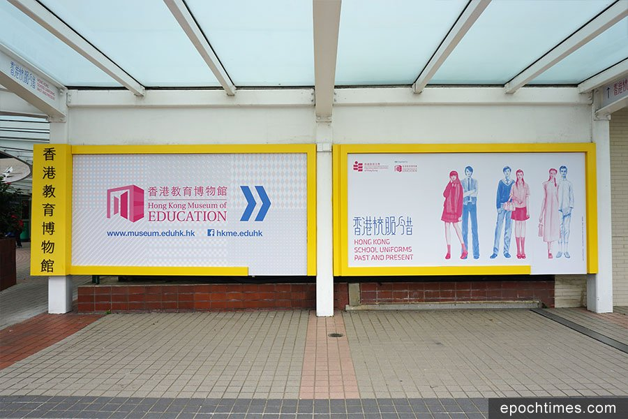 「香港校服今昔」展覽。(曾蓮/大紀元)