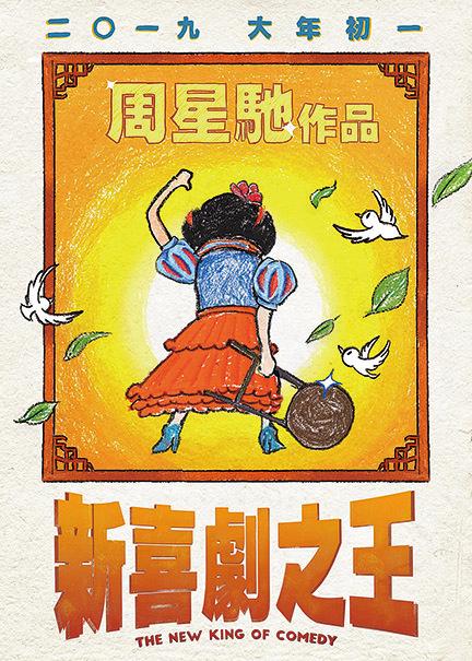 周星馳20年後拍攝自傳式電影《新喜劇之王》海報。(資料圖片)