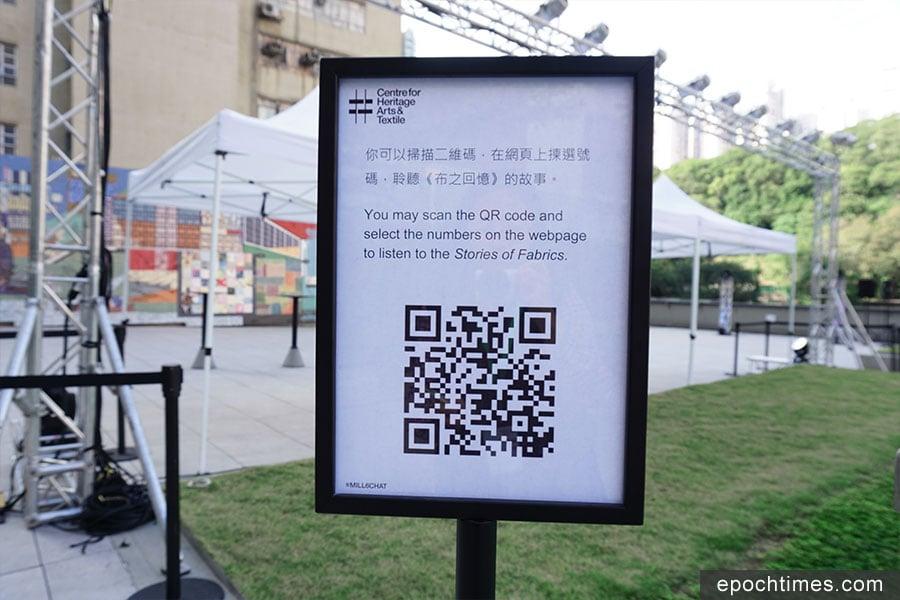掃描二維碼可以在網上聆聽《布之回憶》的故事。(曾蓮/大紀元)