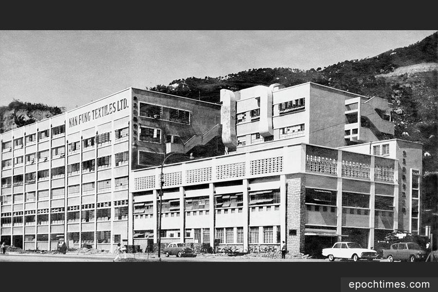 南豐紗廠於1954年落成,總面積逾26萬方呎,當時為香港生產量最高的紡織廠。(「The Mills 南豐紗廠」facebook群組)