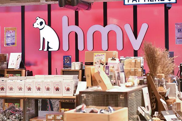 HMV數碼中國(8078)因受不利消息及潛在訴訟影響, 一連兩天下跌逾九成,市值蒸發逾18億元。(郭威利/大紀元)