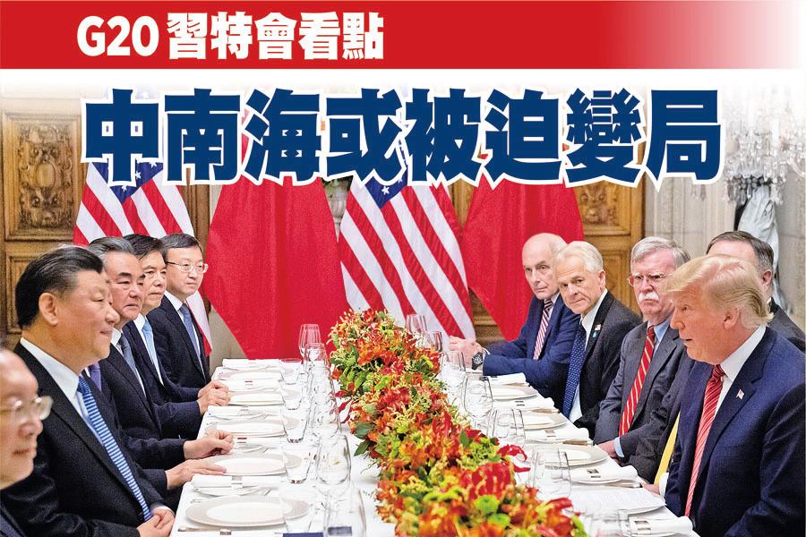 G20習特會看點 中南海或被迫變局