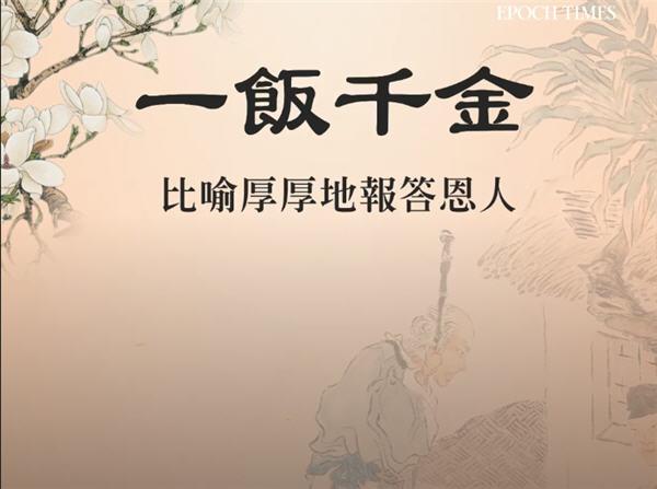 【名句故事】一飯千金