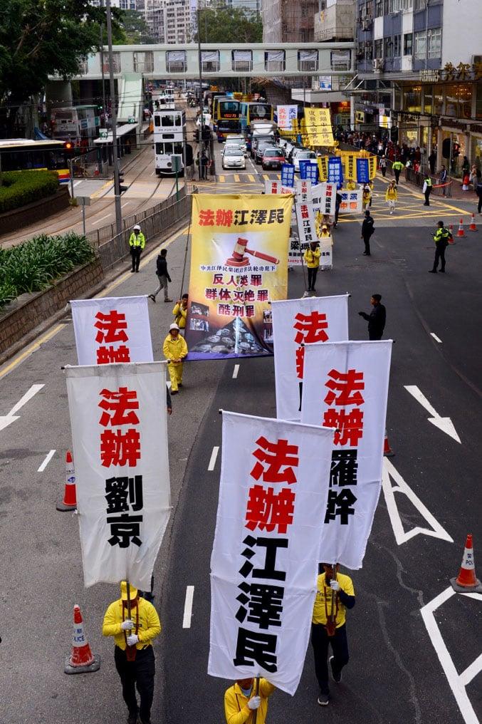 香港法輪功學員12月9日舉行國際人權日大遊行,呼籲制止中共對法輪功的迫害,法辦江澤民、羅幹等元兇。(宋碧龍/大紀元)