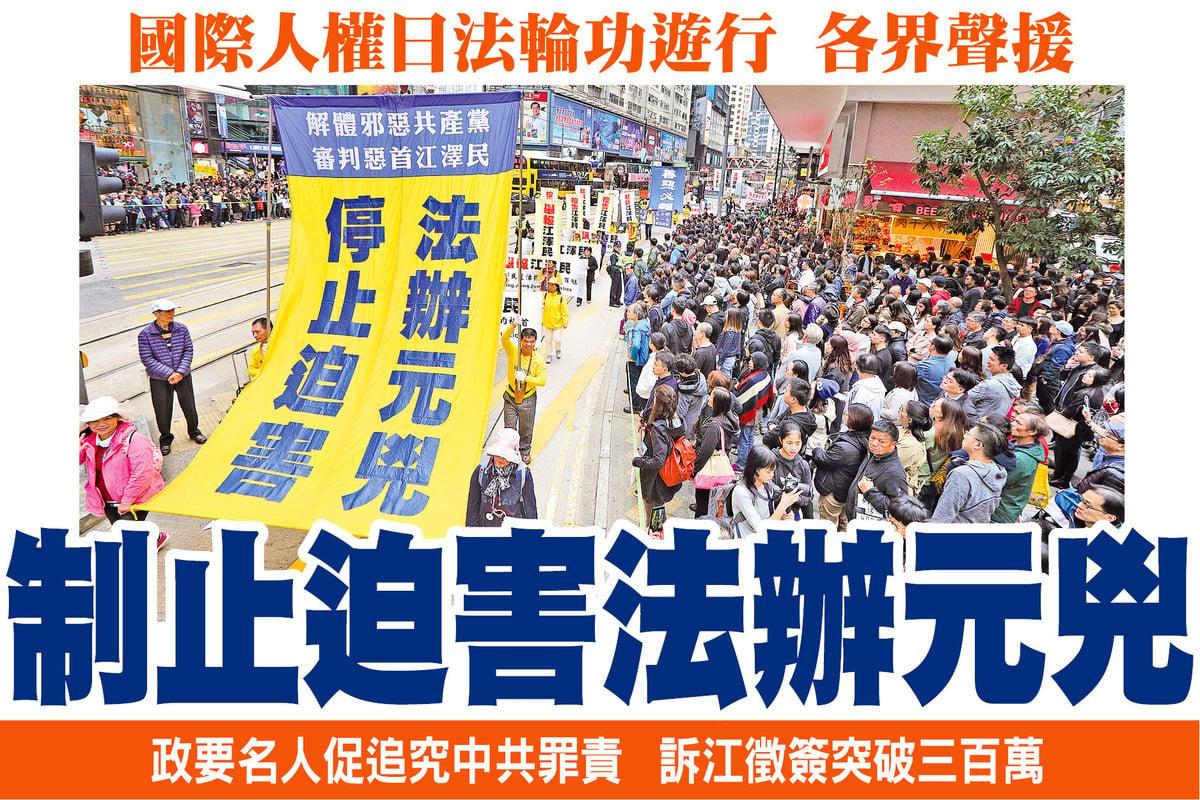 香港法輪功學員12月9日舉行國際人權日大遊行,呼籲制止中共對法輪功的迫害,法辦元兇。約900人的隊伍從北角遊行至中聯辦,途經銅鑼灣鬧市,引來大批港人和大陸遊客夾道觀看。(李逸/大紀元)