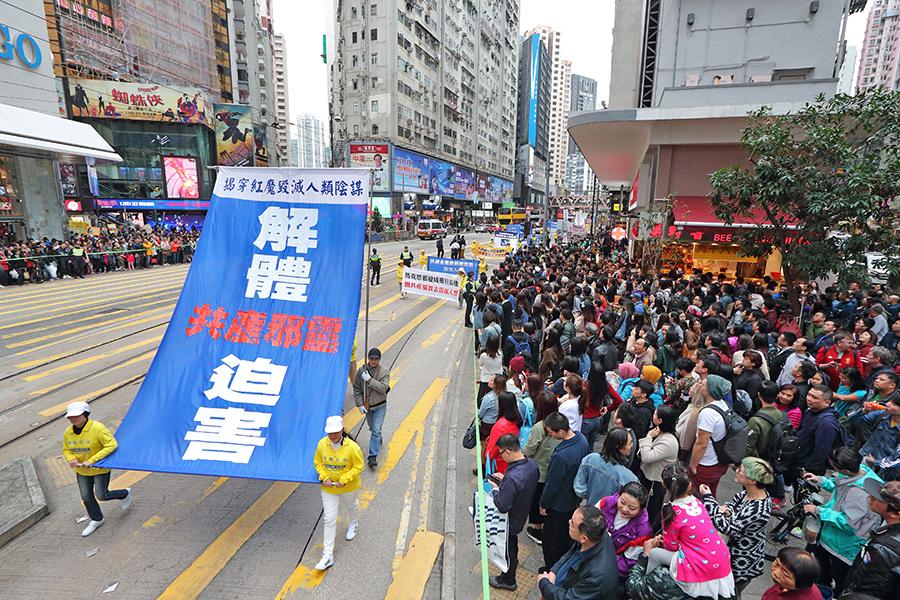 香港法輪功學員12月9日舉行國際人權日大遊行,呼籲制止中共對法輪功的迫害,圖為「解體迫害」巨型橫幅。(李逸/大紀元)
