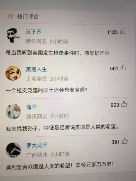 網上出現了一張騰訊新聞報道下的網友評論截圖。(網絡圖片)