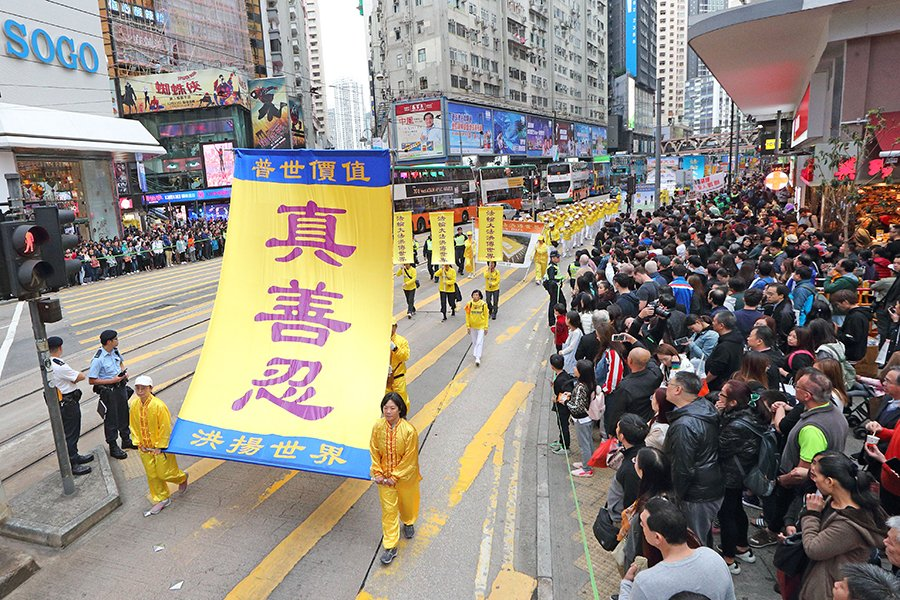 香港法輪功學員12月9日舉行國際人權日大遊行,呼籲制止中共對法輪功的迫害,圖為「普世價值真善忍洪揚世界」巨型橫幅。(李逸/大紀元)