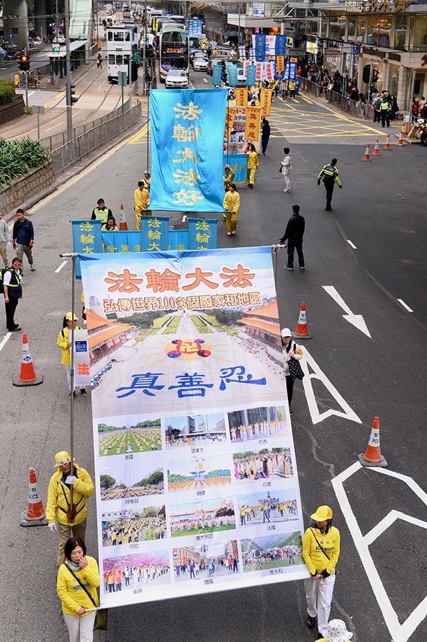香港法輪功學員12月9日舉行國際人權日大遊行,呼籲制止中共對法輪功的迫害,圖為展現法輪大法弘傳世界100多個國家和地區的巨型橫幅。(宋碧龍/大紀元)